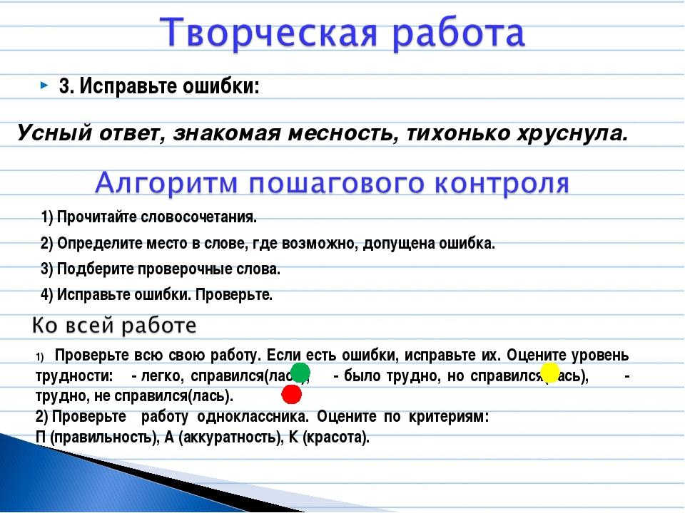 3. Исправьте ошибки: Усный ответ, знакомая месность, тихонько хруснула. 1) Пр...