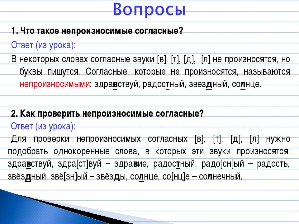 1. Что такое непроизносимые согласные? Ответ (из урока): В некоторых словах с...