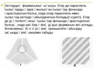 Заттардың формасының ығысуы. Егер де параллель сызықтарды өзара қиылысқан сыз