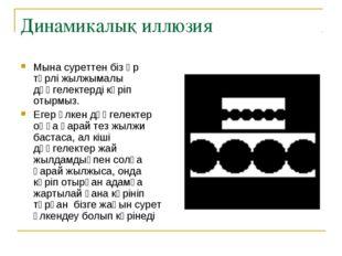 Динамикалық иллюзия Мына суреттен біз әр түрлі жылжымалы дөңгелектерді көріп