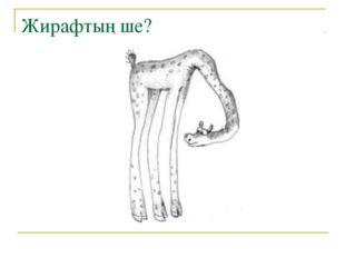 Жирафтың ше?