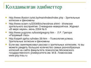 Қолданылған әдңбиеттер http://www.illusion.turist.by/main/index/index.php - З