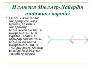 Иллюзия Мюллер-Лайердің алдамшы көрінісі Екі тең сызықтар бір жағдайда соңынд