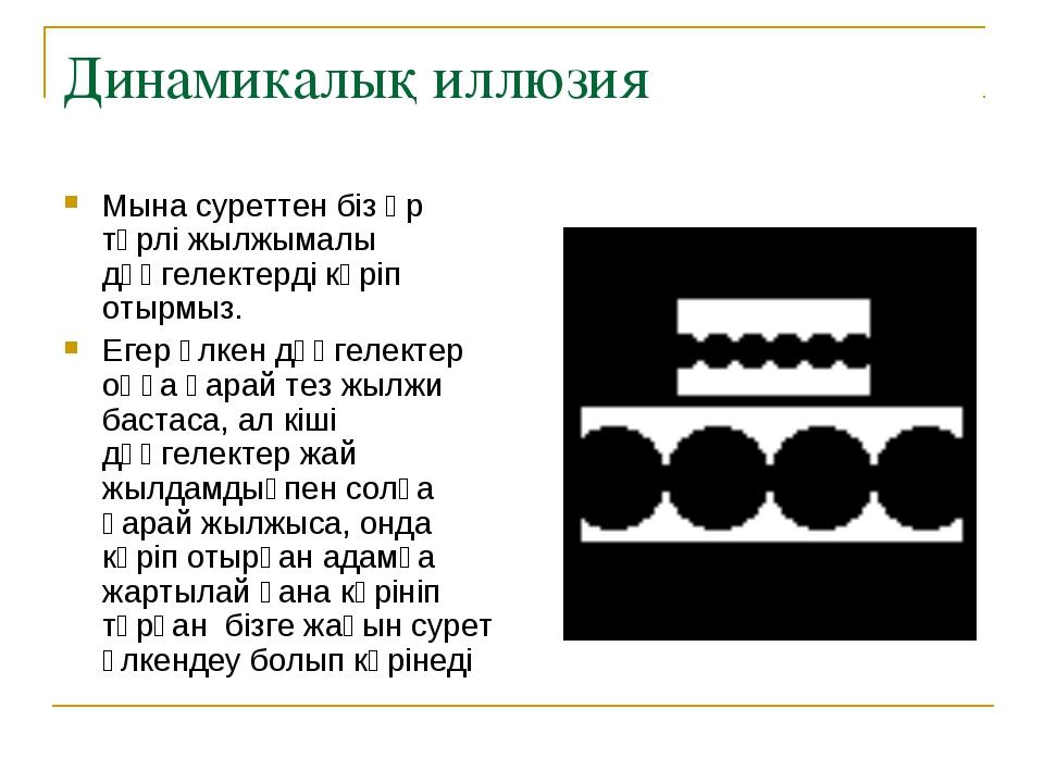 Динамикалық иллюзия Мына суреттен біз әр түрлі жылжымалы дөңгелектерді көріп...