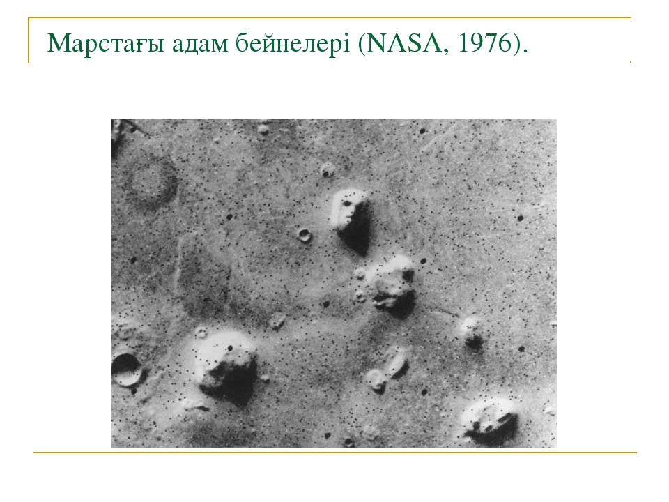 Марстағы адам бейнелері (NASA, 1976).