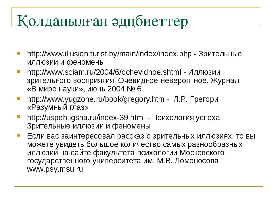 Қолданылған әдңбиеттер http://www.illusion.turist.by/main/index/index.php - З...