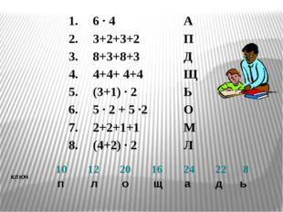 ключ п л о щ а д ь 10 12 20 16 24 22 8 1. 6 · 4 А 2. 3+2+3+2 П 3. 8+3+8+3 Д 4