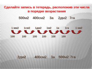 Сделайте запись в тетерадь, расположив эти числа в порядке возрастания 500м2