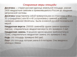 Старинные меры площади: Десятина— старая русская единица земельной площади
