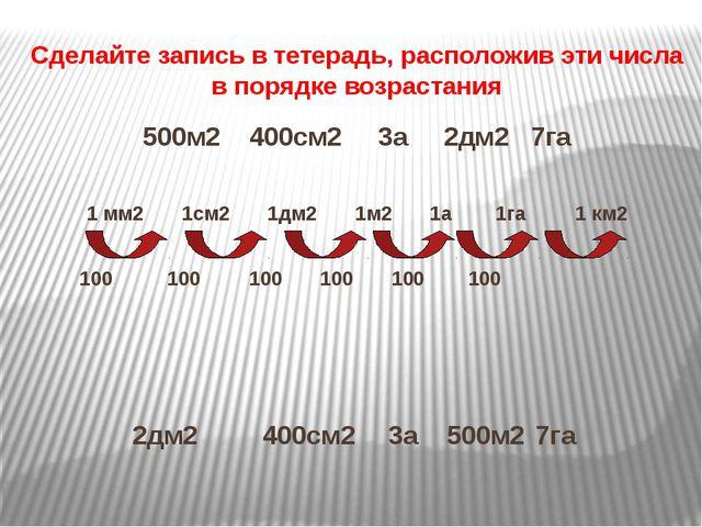 Сделайте запись в тетерадь, расположив эти числа в порядке возрастания 500м2...