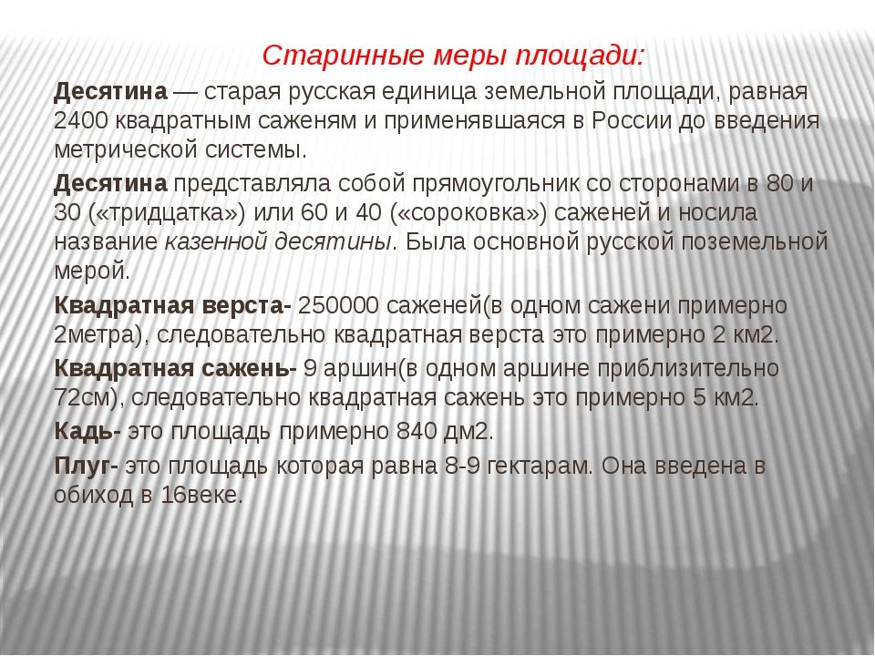 Старинные меры площади: Десятина— старая русская единица земельной площади...