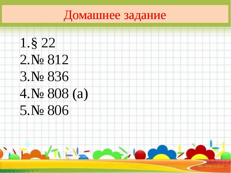 Домашнее задание § 22 № 812 № 836 № 808 (а) № 806