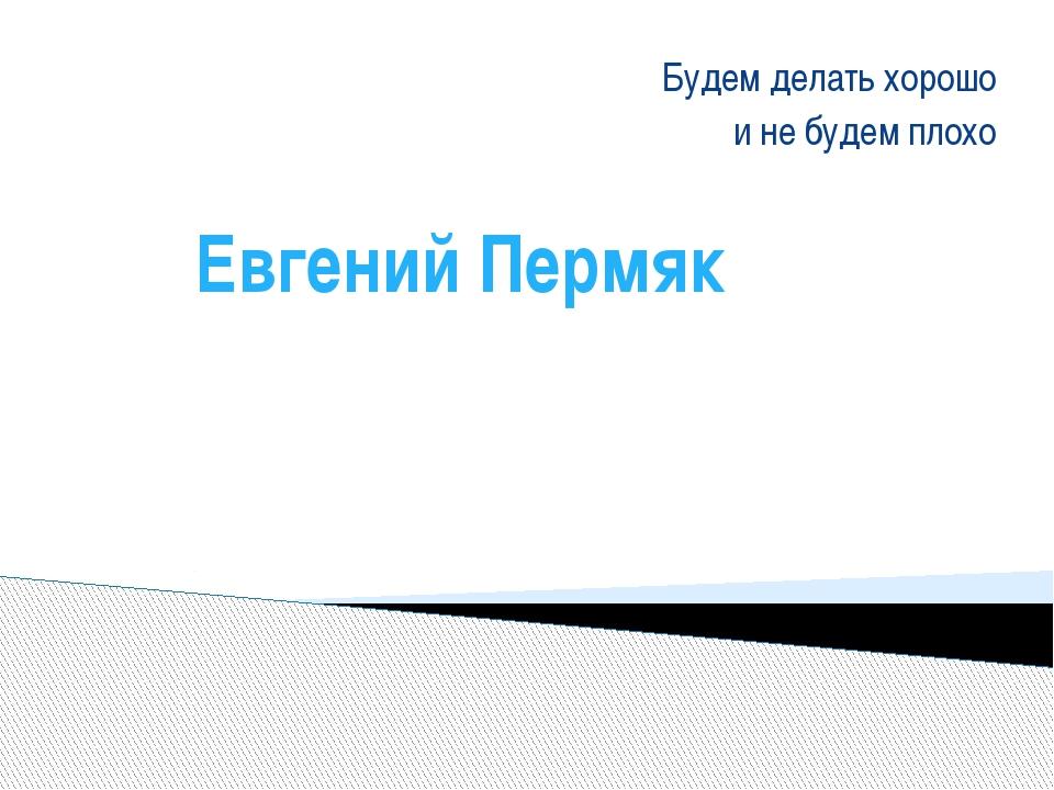 Будем делать хорошо и не будем плохо Евгений Пермяк «Самое страшное»