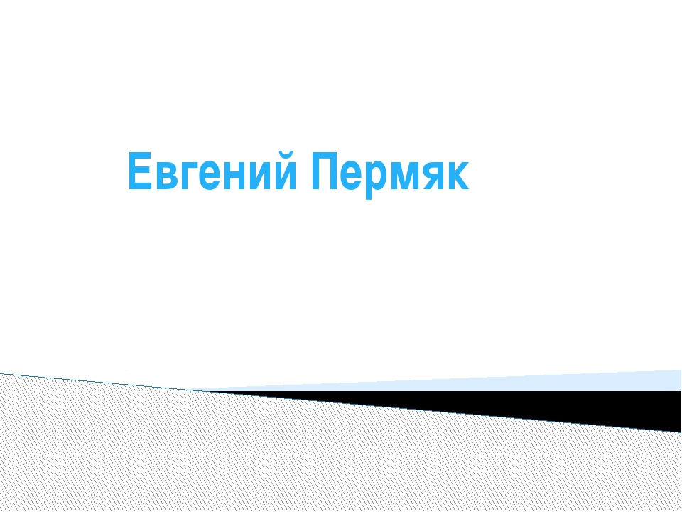 Евгений Пермяк «Самое страшное»