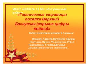 МБОУ «СОШ № 11 МО «Ахтубинский район» «Героические страницы поселка Верхний Б
