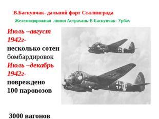 В.Баскунчак- дальний форт Сталинграда Железнодорожная линия Астрахань-В.Баску