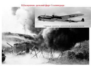 В.Баскунчак- дальний форт Сталинграда