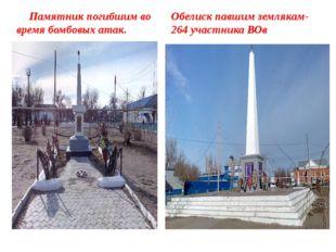 Памятник погибшим во время бомбовых атак. Обелиск павшим землякам- 264 участн