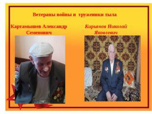 Ветераны войны и труженики тыла Картамышев Александр Семенович Кирьянов Никол