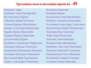 Труженики тыла в настоящее время их - 49 БатыроваСофья ИсекешевКенжетай Будн