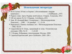 Используемая литература Ф.П.Стулов. В боях за Берлин («Воспоминания гвардии к