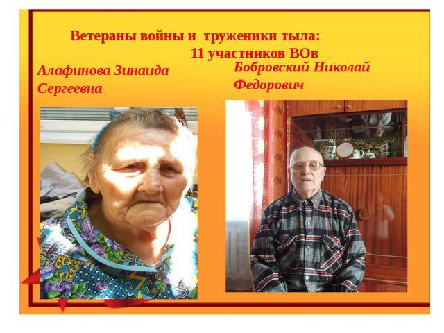 Ветераны войны и труженики тыла: 11 участников ВОв Алафинова Зинаида Сергеев...