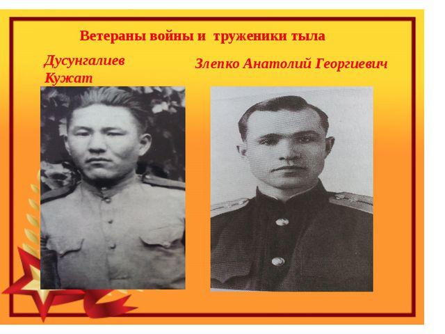 Ветераны войны и труженики тыла Дусунгалиев Кужат Злепко Анатолий Георгиевич