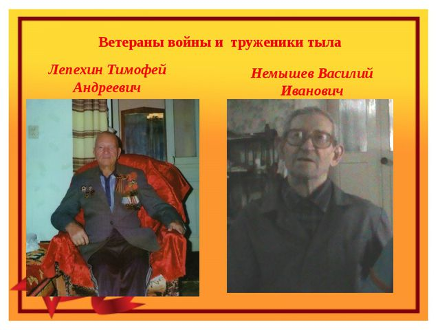 Ветераны войны и труженики тыла Лепехин Тимофей Андреевич Немышев Василий Ива...