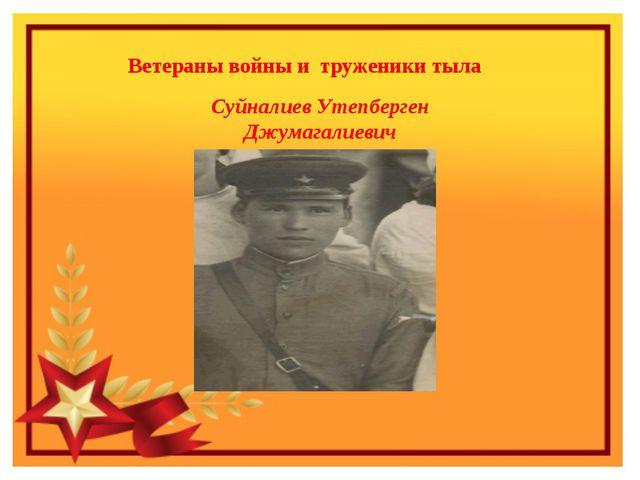 Ветераны войны и труженики тыла Суйналиев Утепберген Джумагалиевич