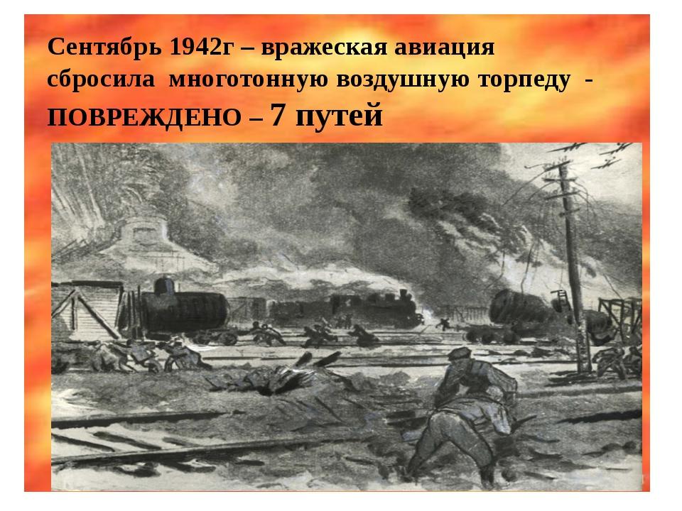 Сентябрь 1942г – вражеская авиация сбросила многотонную воздушную торпеду - П...