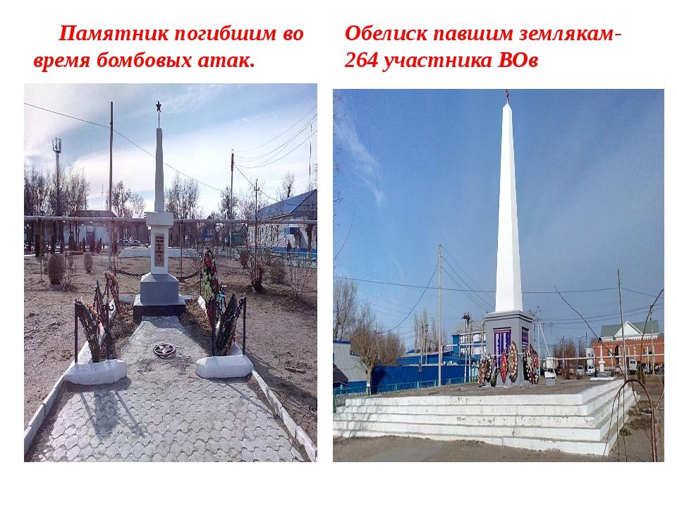 Памятник погибшим во время бомбовых атак. Обелиск павшим землякам- 264 участн...
