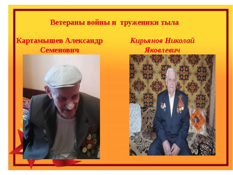 Ветераны войны и труженики тыла Картамышев Александр Семенович Кирьянов Никол...