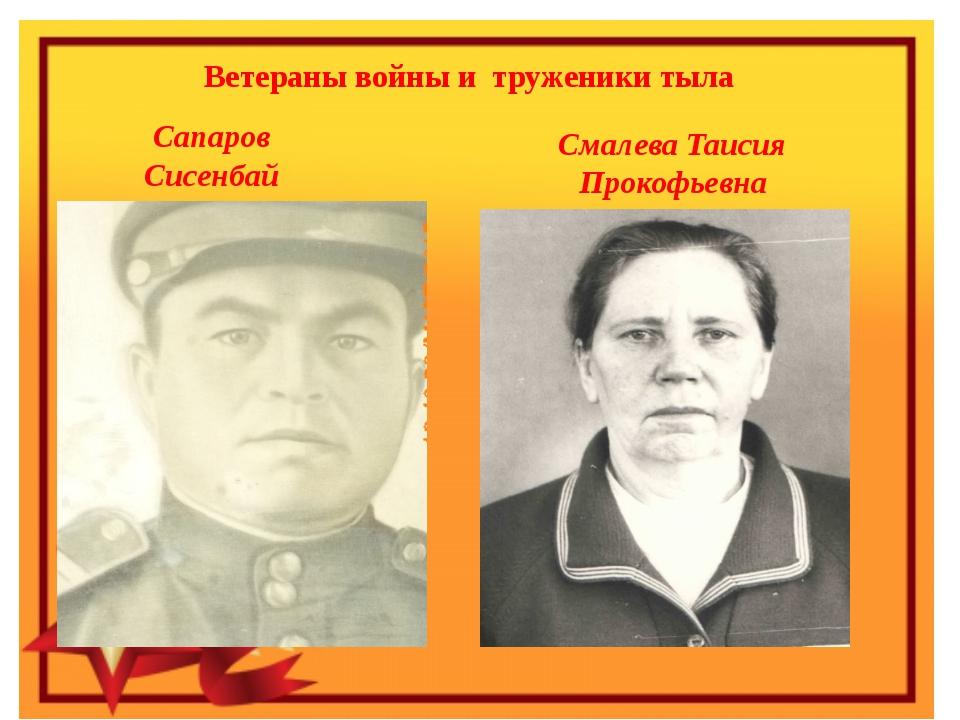 Ветераны войны и труженики тыла Сапаров Сисенбай Смалева Таисия Прокофьевна