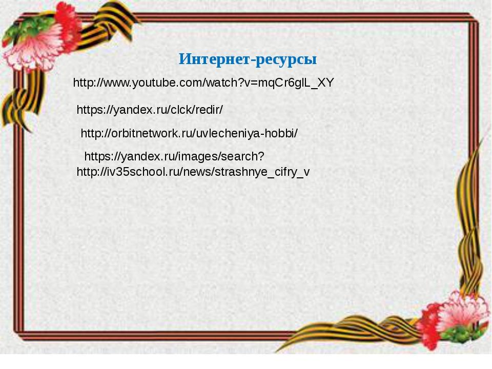 Интернет-ресурсы http://www.youtube.com/watch?v=mqCr6glL_XY https://yandex.ru...