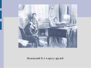 Жуковский В.А в кругу друзей