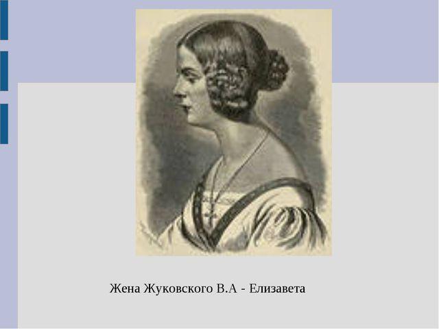 Жена Жуковского В.А - Елизавета