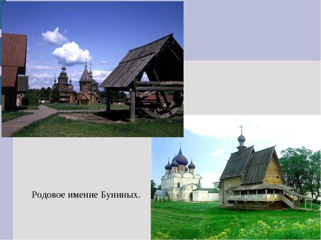 Родовое имение Буниных.