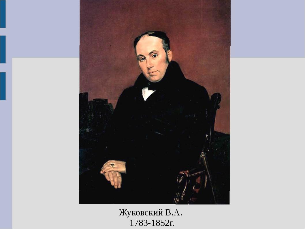 Жуковский В.А. 1783-1852г.