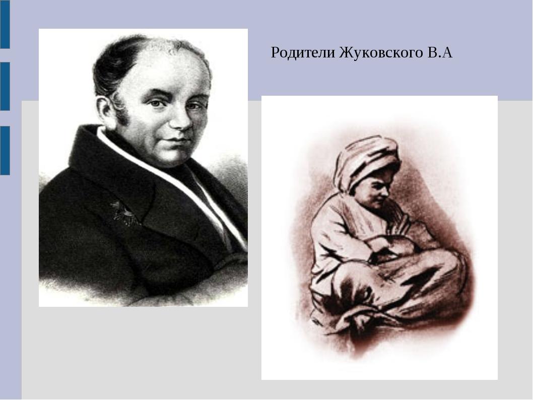 Родители Жуковского В.А