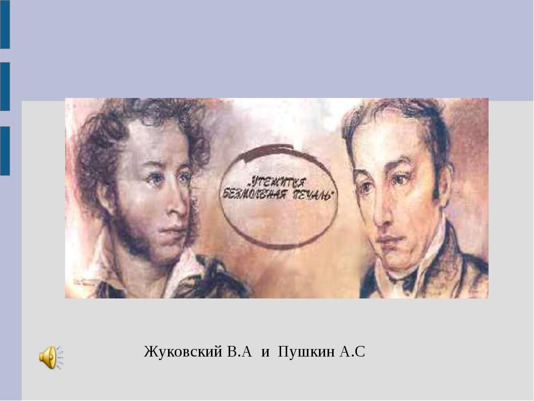 Жуковский В.А и Пушкин А.С