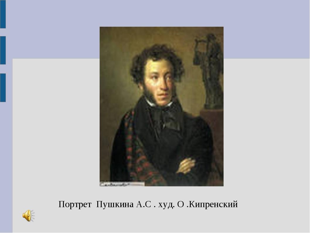 Портрет Пушкина А.С . худ. О .Кипренский