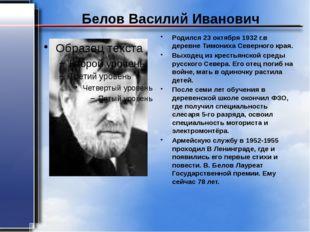 Чарушин Евгений Иванович Родился 29 октября 1901, Вятка, ныне Киров. Прозаик,