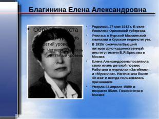 Чуковский Корней Иванович Николай Корнейчуков родился 31 марта 1882 г в Санкт