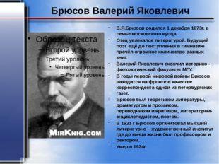 Шергин Борис Викторович Борис Викторович Шергин родился 28 июля 1893 года в А