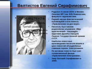 Велтистов Евгений Серафимович Родился 21 июля 1934г в Москве. Окончил МГУ им.