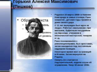 Горький Алексей Максимович (Пешков) Родился 16 марта 1868г в Нижнем Новгороде