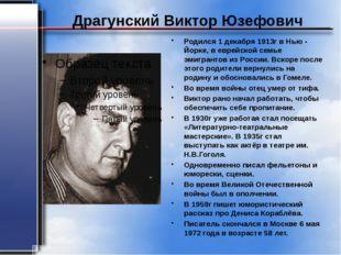 Драгунский Виктор Юзефович Родился 1 декабря 1913г в Нью - Йорке, в еврейской