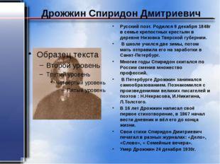 Дрожжин Спиридон Дмитриевич Русский поэт. Родился 9 декабря 1848г в семье кре