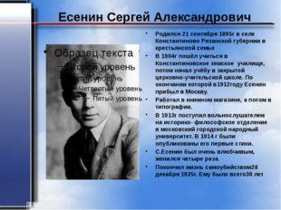 Есенин Сергей Александрович Родился 21 сентября 1895г в селе Константиново Ря