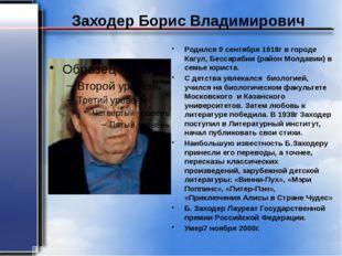 Заходер Борис Владимирович Родился 9 сентября 1918г в городе Кагул, Бессараби